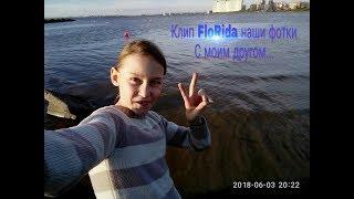 Мини клип песни FloRida тема:наши фотки на Финском Заливе.
