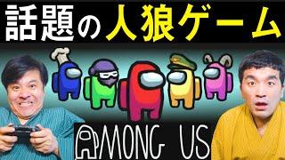 【Among Us】すゑひろがりず、アモングアスを狂言風ゲーム実況してみた!!【アマングアス/宇宙人狼】