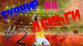 FIFA 15  ТУРНИР НА ДЕНЬГИ !!! #2