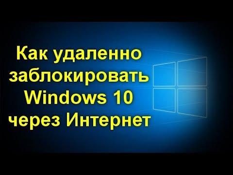 Как удаленно заблокировать Windows 10 через Интернет