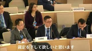 字幕【テキサス親父日本事務局】中国の国連での言論弾圧は続く-国際社会は沈黙のまま