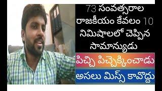 Don't miss, Common man sensational comments on present politics // YUVA TV