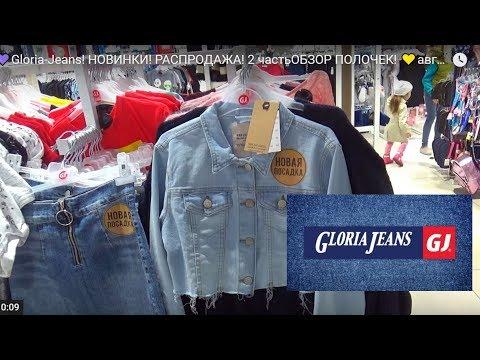 💜Gloria-Jeans! НОВИНКИ! РАСПРОДАЖА! 2 частьОБЗОР ПОЛОЧЕК! 💛август 2019