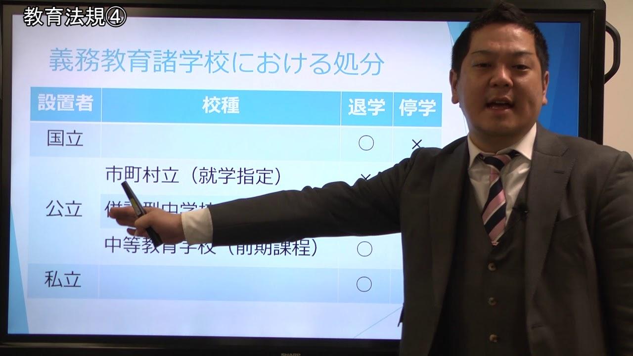 教職教養トレーニング 合格PASSPORT 講義動画【第10回】