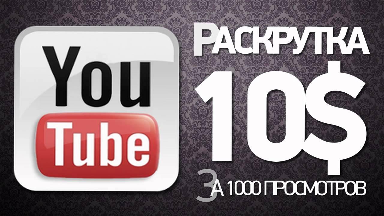 Раскрутка видео на youtube цена