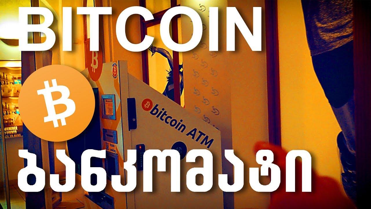 ბიტკოინ ბანკომატი პრაღაში (ჩეხეთი) 💲 Bitcoin ATM in Prague, Czech Republic | 🔴 EPISODE #39