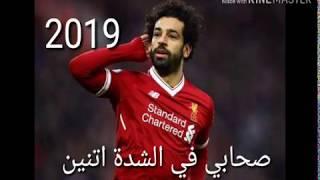اهداف محمد صلاح علي اغنية صحابي في الشدة اتنين