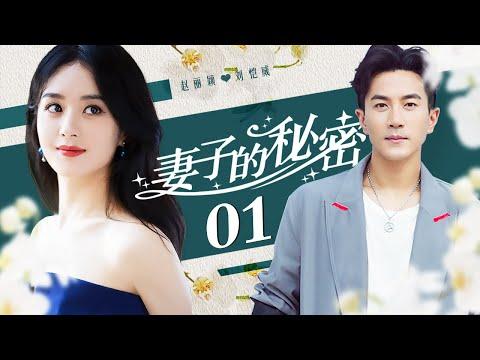 妻子的秘密 01 | The Wife's Secret 01 (English Subtitle)
