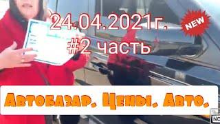 Авторынок «Куяльник» Одесса. Цены. Продажа авто
