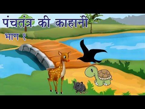 Panchtantra Ki Kahaniyan | Best Animated Kids Story Collection Vol. 1