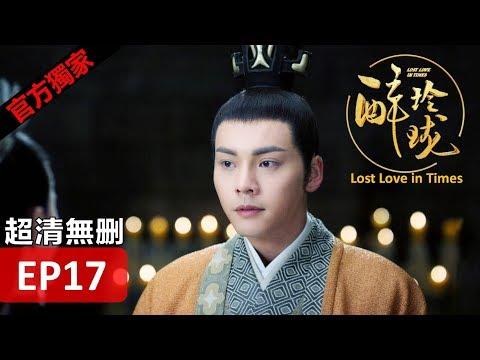 【醉玲瓏】 Lost Love in Times 17(超清無刪版)劉詩詩/陳偉霆/徐海喬/韓雪