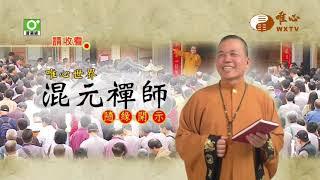 【混元禪師隨緣開示215】| WXTV唯心電視台