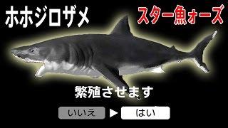 ホホジロザメの力!! ついに繁殖に成功その力はいかに!! 海産物海戦シミュレーション - Ace Of SeaFood 実況プレイ #4
