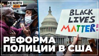 Реформу полиции после массовых протестов в США принял конгресс