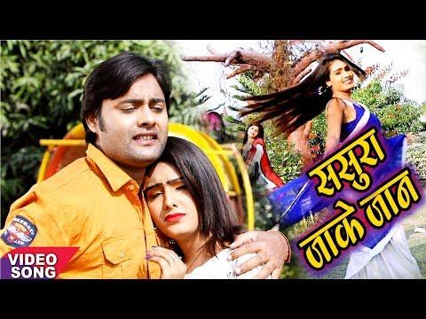 ससुरा जाके जान~ Purushottam Priyadarshi का 2018 सबसे दर्द भरा गाना ~ Bhojpuri Hit Song