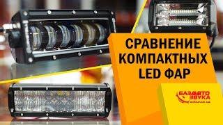 Сравнение компактных LED фар. Дополнительный свет в авто. Светодиодные фары.