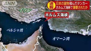 中東で2隻に攻撃か・・・経産大臣「積み荷は日本関係」(19/06/13)