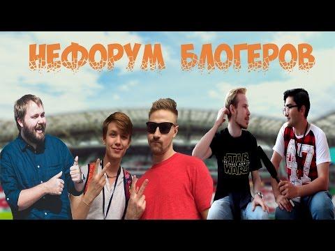ЭКСКЛЮЗИВ | Lizz TV, WylsaCOM, Стас Давыдов, Маха, | НЕФОРУМ 2016