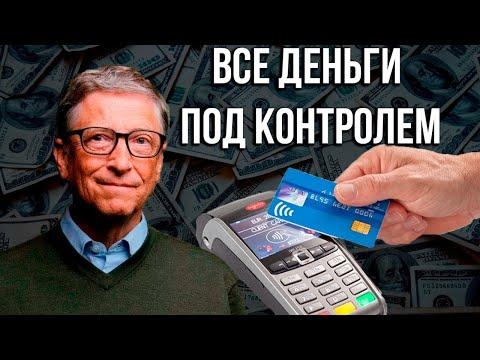 Скромняга Билл уже хакнул кошелёк миллиардов. Будни построения дивного электронного мира