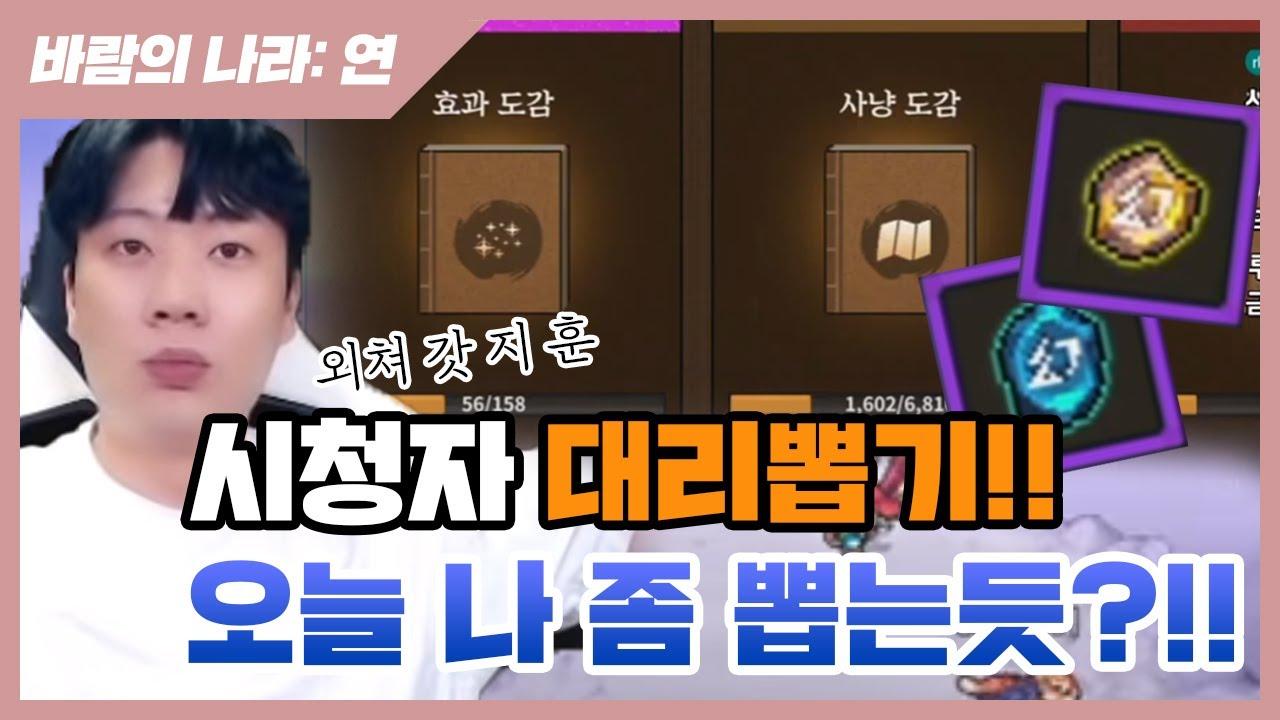 바람의나라:연]대리뽑기(feat.대리강화) 나 오늘 좀 뽑는거같은데 ?!!!