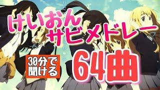 けいおんサビメドレー64曲【作業用BGM】 けいおん! 検索動画 30