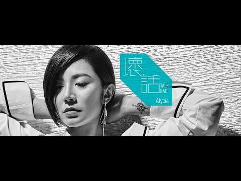 Alycia 【壞話 Talk Bad】 Official Music Video