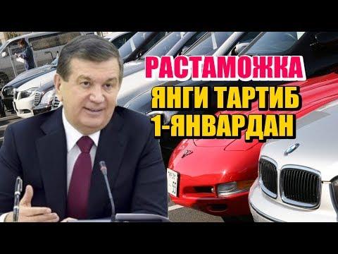 РАСТАМОЖКА ЯНГИ ТАРТИБ 1-ЯНВАРДАН