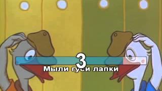 Детское Караоке для Детей Два весёлых гуся