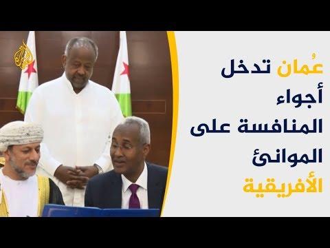 عمان تستثمر في موانئ جيبوتي  - نشر قبل 8 ساعة