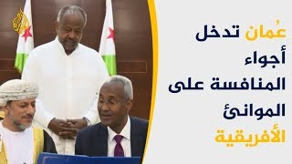 عمان تستثمر في موانئ جيبوتي