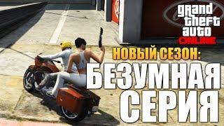 GTA ONLINE - БЕЗУМНАЯ СЕРИЯ #56