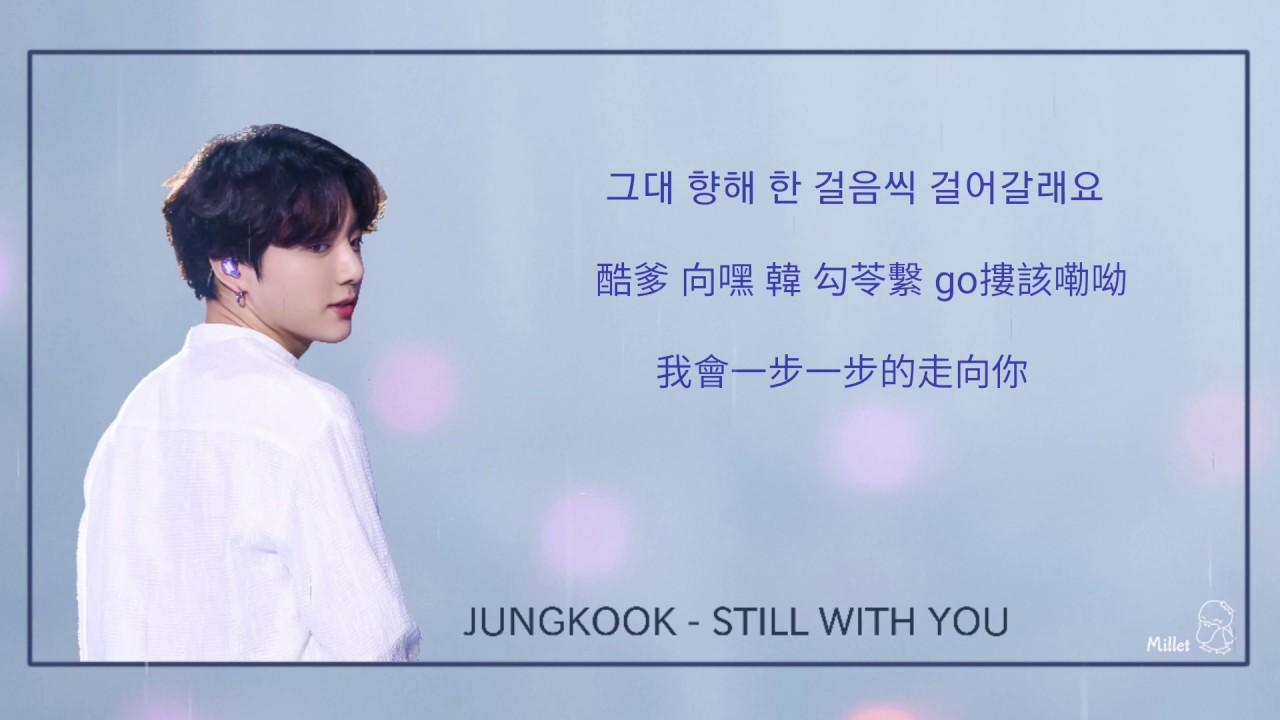 【韓繁中字+空耳】BTS 柾國(Jungkook)- Still With You - YouTube