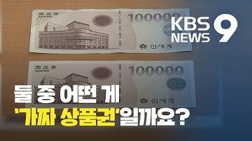 """""""감별기도 무용지물""""…가짜 신세계상품권 피해 속출 / KBS뉴스(News)"""