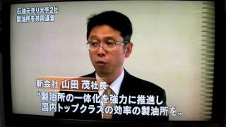 コスモ石油 山田茂