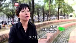 華人移民史 渡東瀛 Ch01