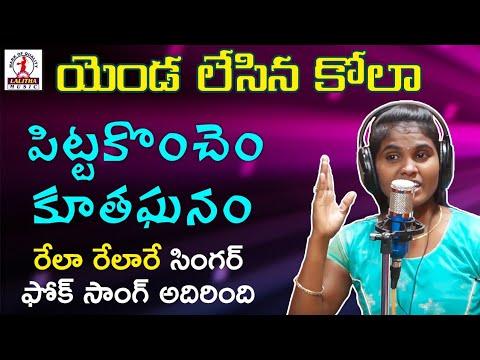 2019 Latest Telangana Songs   Yenda Lesina Telugu Folk Song   2019 New Folk Song   Lalitha Audios
