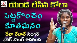 2019 Latest Telangana Songs  Yenda Lesina Telugu Folk Song  2019 New Folk Song  Lalitha Audios