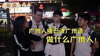 廣州人 要企硬 不要再讓粵語日漸式微