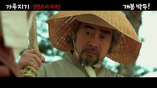 Download Video Garoojigi: Stud the BeginningKorean Movie Adult Trailer MP3 3GP MP4