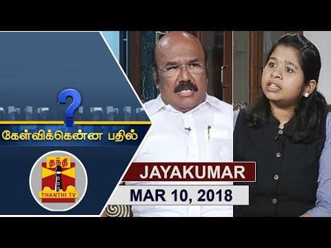 (10/03/2018) Kelvikkenna Bathil | Exclusive Interview with Fisheries Minister Jayakumar | Thanthi TV