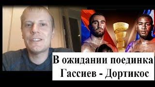 В ожидании поединка Гассиев Дортикос и о другом