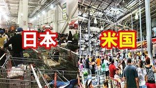 【海外の反応】衝撃!日本のコストコに見る文化の違いに米国人が仰天!日本の流儀に驚いた「日本に移住したい!」【すごい日本】