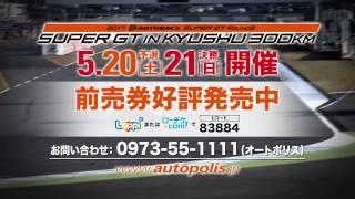2017 AUTOBACS SUPER GT Round3 「 SUPER GT IN KYUSHU 300km 」