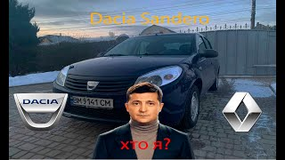 "обзор Dacia Sandero, ""хто я?"""