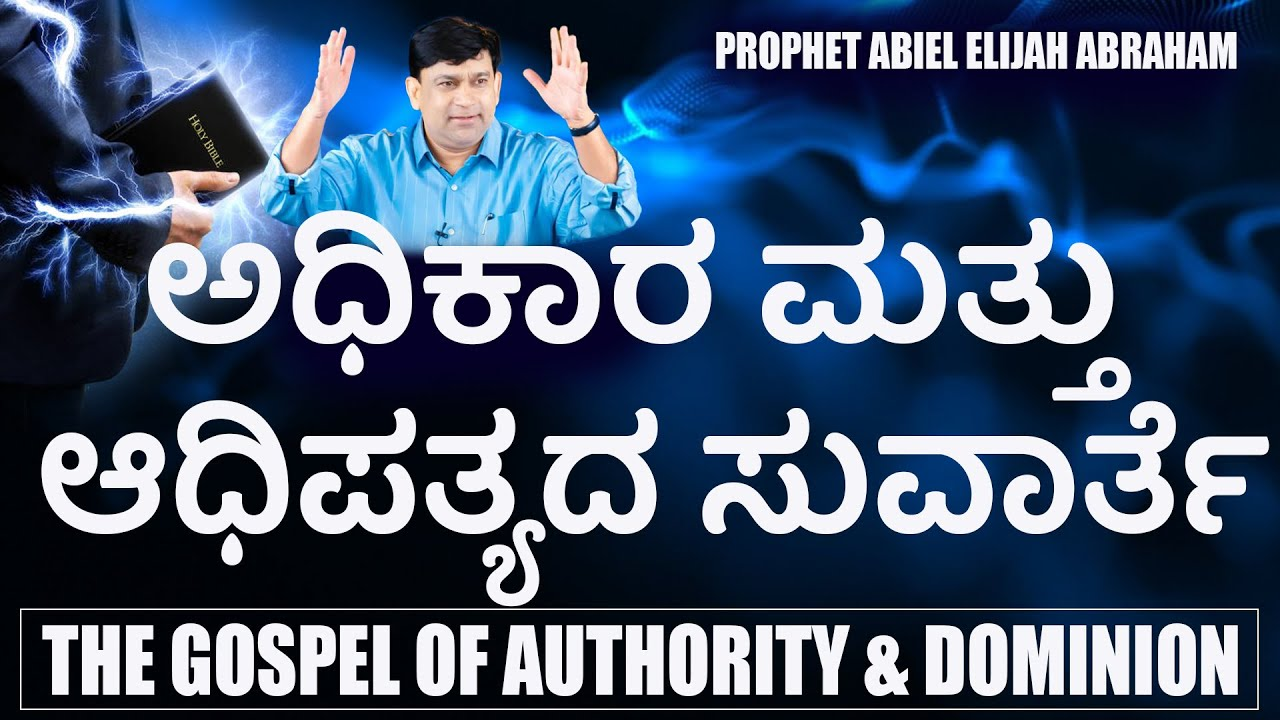 Gospel of Authority and Dominion - English to Kannada -2- Sermon by K Shyam Kishore