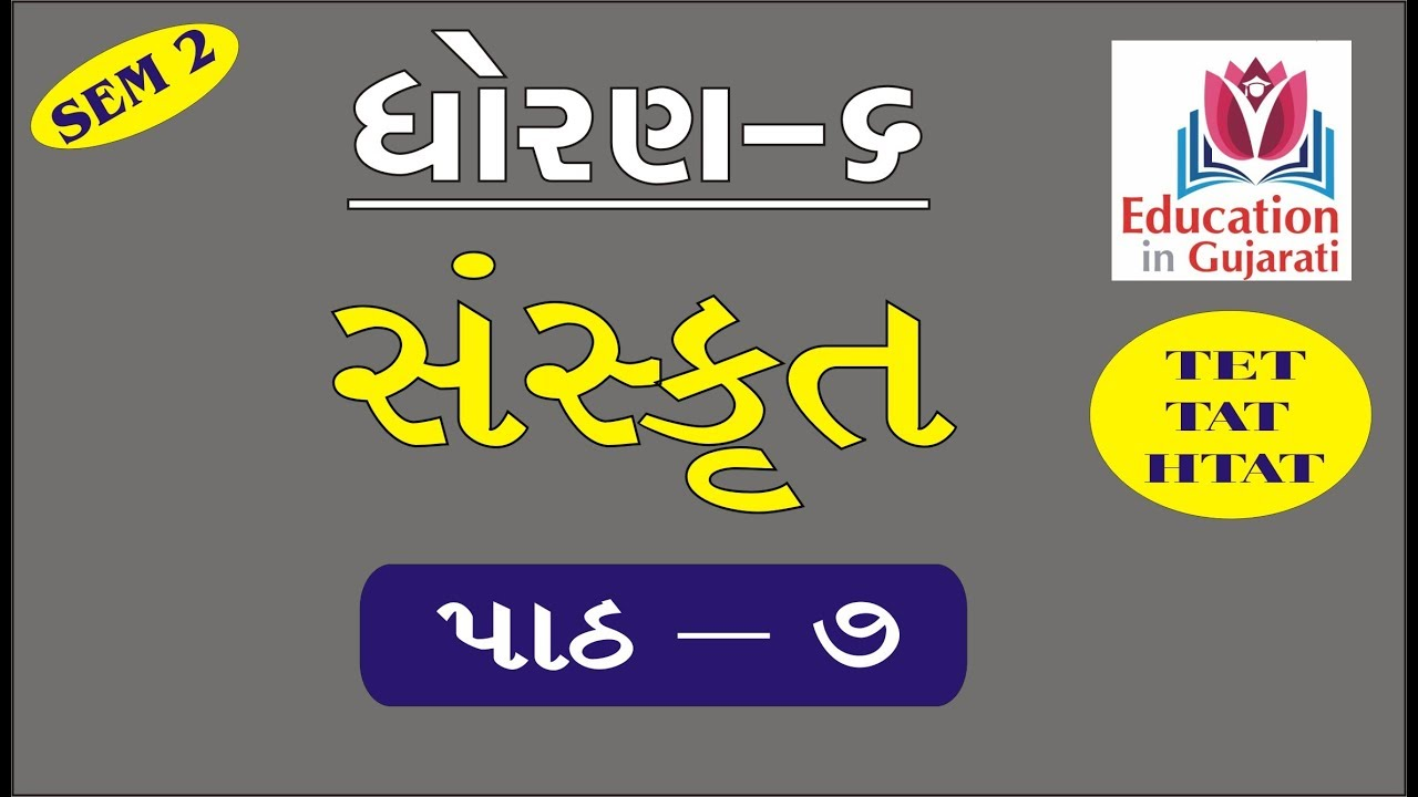 Std 8 Sanskrit Poem Sem 2