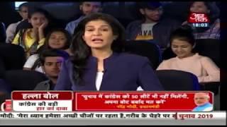 एनडीए या यूपीए, किसको मिलेगा लोकसभा चुनाव में बहुमत? देखिए Halla Bol Anjana Om Kashyap के साथ