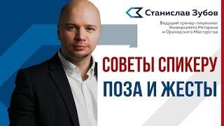 Станислав Зубов. Советы спикеру. Урок 6.