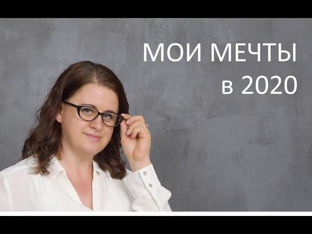 МОИ МЕЧТЫ В 2020-м году - О. Анищенко