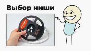 Gambar cover Как выбрать нишу для Интернет Магазина, если они все уже давно заняты? (Видео 3)